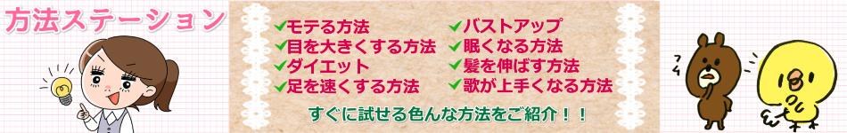 モテる女診断~中学生・高校生・大学生編 | 方法ステーション