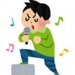 誰でもできる!簡単に歌が上手くなる方法