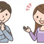 モテる女の会話・メールテクニック