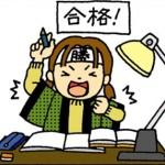 社会の暗記方法~中学受験・高校受験編