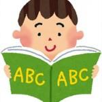 効果的な勉強の暗記方法~英単語の覚え方
