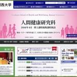 モテる大学ランキング~関西編