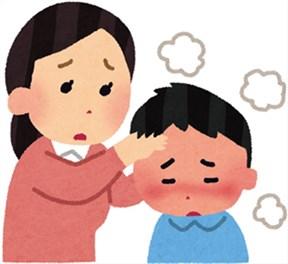 熱を下げる方法 子供