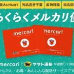 【メルカリ】送料が安い発送方法&名前・住所をふせて送る方法