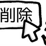 【メルカリ】出品の削除と再出品する方法